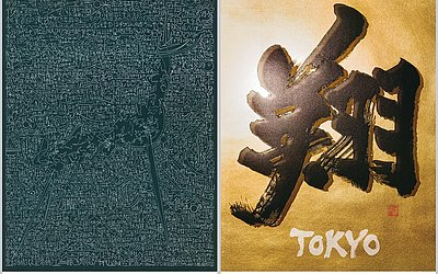 Artes de Daijiro Ohara e Shoko Kanazawa para os Jogos Olímpicos de Tóquio-2020
